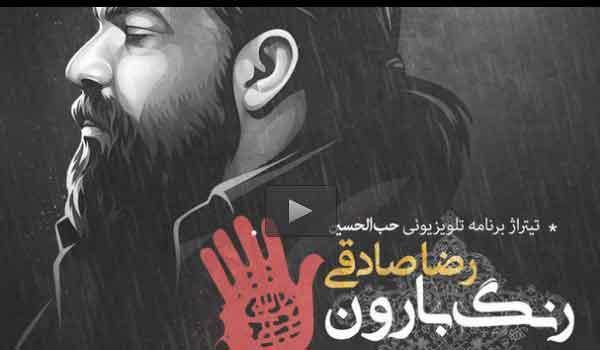 """موزیک ویدیو جدید رضا صادقی به نام """"رنگ بارون"""""""