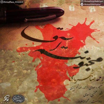 دانلود آهنگ جدید احمدرضا شهریاری بنام مجنونتم آقا